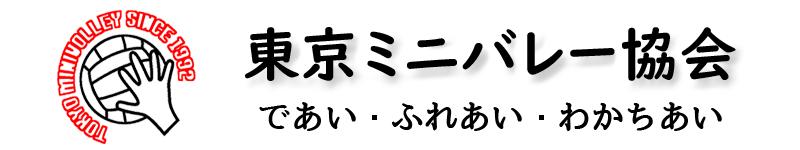 東京ミニバレー協会